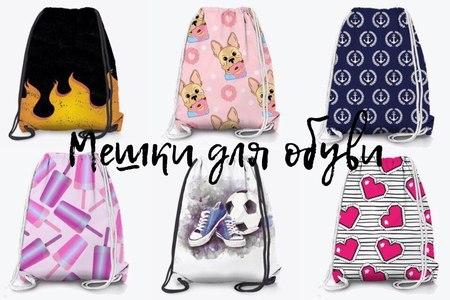 Помогаем выбрать мешок для сменки: 20 идей от PinkBus