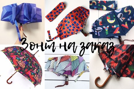 Зонт на заказ: создаем оригинальный подарок вместе с PinkBus