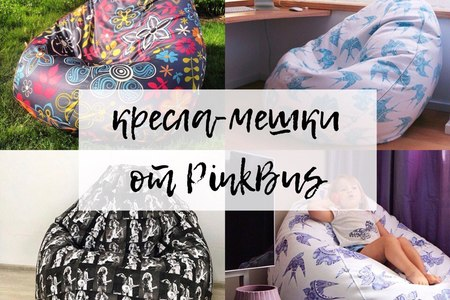 Как купить кресло мешок от PinkBus?
