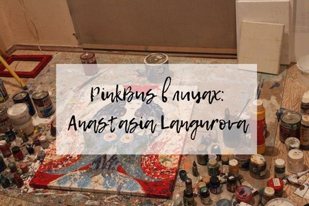 PinkBus в лицах: Anastasia Langurova