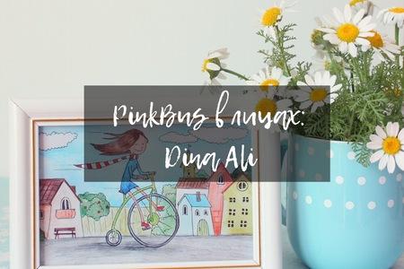 PinkBus в лицах: Dina Ali